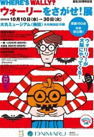誕生30周年記念 ウォーリーをさがせ!展【2018年10月10日(水) ~ 10月30日(火)】