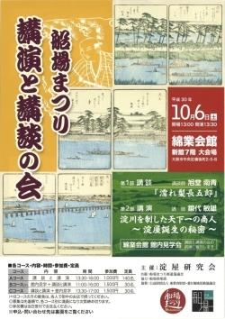 船場まつり 講演と講談の会【2018年10月6日(土)】