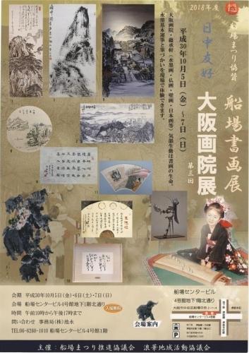 第三回 大阪画院展【2018年10月5日(金)~10月7日(日)】