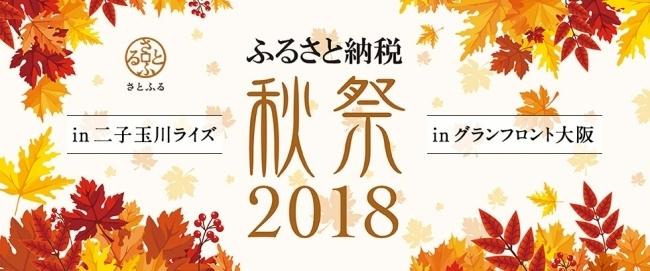 ふるさと納税 秋祭 2018 in グランフロント大阪【2018年10月27日(土)】
