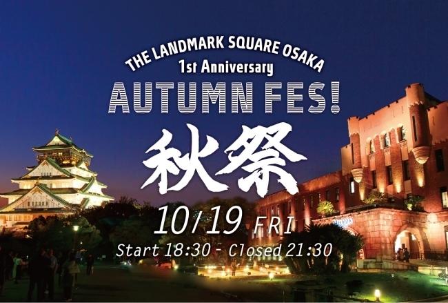 THE LANDMARK SQUARE OSAKA 一周年記念イベント「秋祭(あきまつり)」【2018年10月19日(金)】