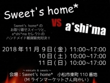 Sweet's home* vs a*shi*ma