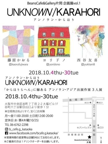 UNKNOWN KARAHORI(アンノウン空堀)【2018年10月4日(木) ~ 10月30日(火)】