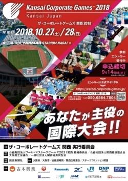 ザ・コーポレートゲームズ関西2018【2018年10月27日(土), 10月28日(日)】