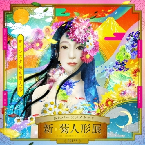 新・菊人形展-DRESS-【2018年10月27日(土) ~ 11月25日(日)】