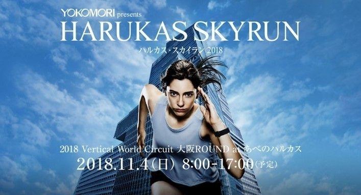 横森製作所 presents 2018 Vertical World Circuit「HARUKAS SKYRUN」【2018年11月4日(日)】