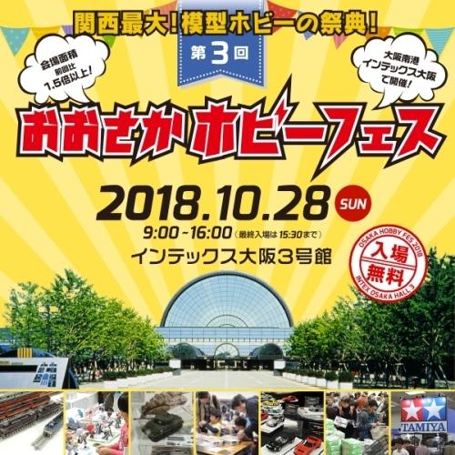 第3回 おおさかホビーフェス【2018年10月28日(日)】