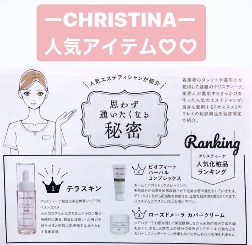 田中 みな 実 化粧品
