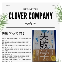 CLOVER COMPANY NEWES VO1