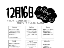【12/16】Message Marche