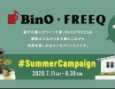 『BinO/FREEQ〝SummerCampaign″』