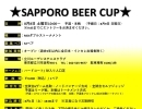 ★SAPPORO BEER CUP★開催決定!