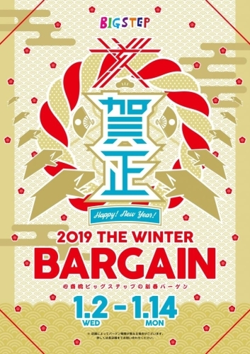 2019 the winter bargain 心斎橋bigstep まいぷれ 大阪市中央区