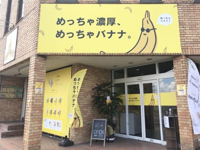 バナナ めっちゃ めっちゃバナナ 新潟長岡店