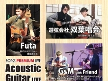 SONGS PREMIUM LIVE Acoustic LIVE