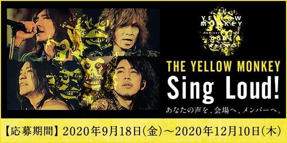 2020 イエモン ライブ