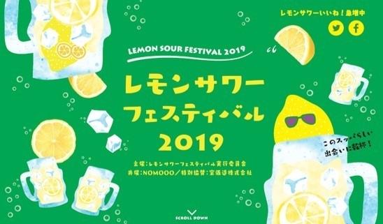 レモンサワーフェスティバル 2019 IN 大阪【2019年5月17日(金)~ 5月18日(土)】