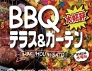 〜BBQ テラス&ガーデン in HAKUHO 白鳳の里~