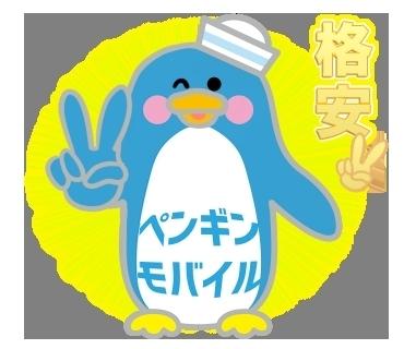 速度 ペンギンモバイル