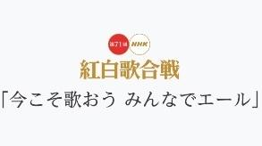 合戦 紅白 第 回 71 歌 第71回NHK紅白歌合戦 紅白出場歌手一覧|2020年
