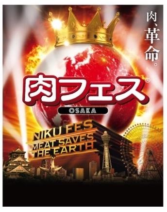 肉フェス OSAKA 2019【2019年4月26日(金) ~ 5月6日(月)】