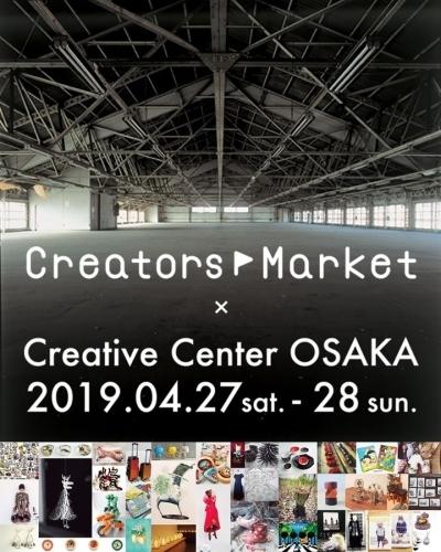 ハンドメイドイベント 「クリエーターズマーケット」【2019年4月27日(土)~4月28日(日】