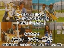 動物愛護イベント「パートナードッグカーニバルin鶴見緑地2019」【2019年4月27日(土)~ 4月28日(日)】
