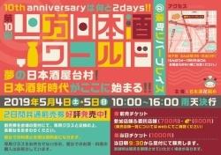 上方日本酒ワールド【2019年5月4日(土)~5月5日(日)】