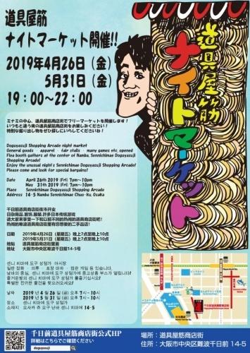 道具屋筋ナイトマーケット【2019年4月26日(金), 5月31日(金)】