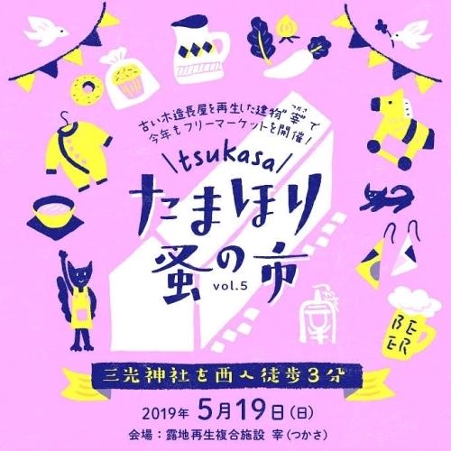 たまほり蚤の市【2019年5月19日(日)】