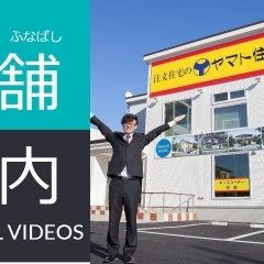 【youtubeで紹介中】 ヤマト住建船橋店のお店案内動画を公開しました。