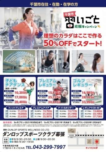 幕張 ダンロップ スポーツ クラブ