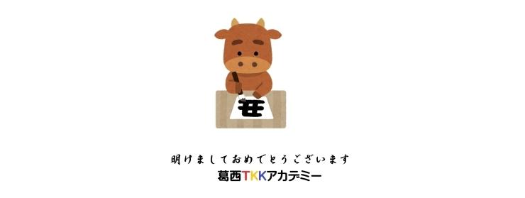 新年あけましておめでとうございます。本年も宜しくお願い致します。葛西駅そば、個別指導塾葛西TKKアカデミーは1月1日より授業を行っております。