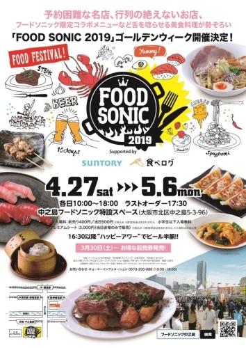 FOOD SONIC 2019 in 中之島【2019年4月27日(土) ~ 5月6日(月)】