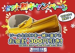靴修理・合鍵「クイックサービス」 セット割キャンペーン