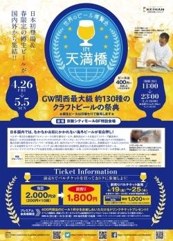 世界のビール博覧会in天満橋【2019年4月26日(金) ~ 5月5日(日)】