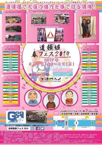 道頓堀春フェス2019【2019年5月3日(金) ~ 5月6日(月)】