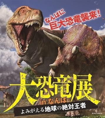 大恐竜展 in なんば~よみがえる地球の絶対王者~【2019年4月20日(土) ~ 5月19日(日)】