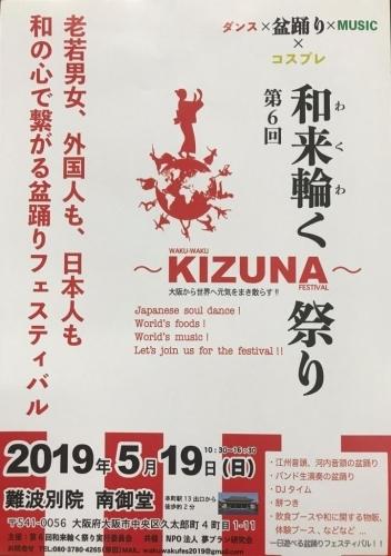 第6回和来輪く~KIZUNA~祭り【2019年5月19日(日)】