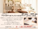 Hot & Relax campaign