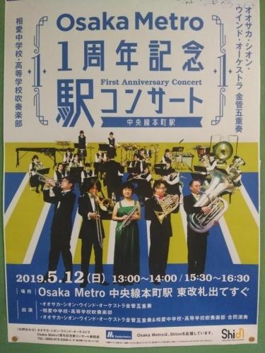Osaka Metro 1周年記念駅コンサート【2019年5月12日(日)】