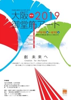 大阪御堂筋アート2019【2019年5月15日(水) ~ 6月15日(土)】