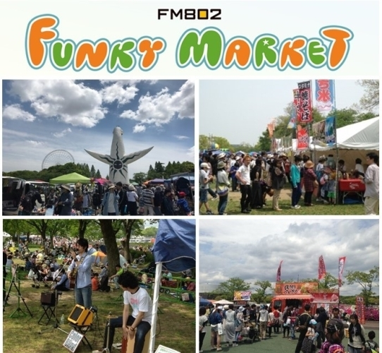 FM802 FUNKY MARKET 2019 in 万博公園【2019年5月3日(金)】