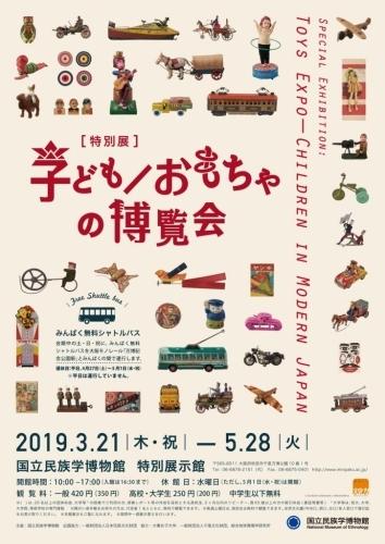 特別展「子ども/おもちゃの博覧会」【2019年3月21日(木) ~ 5月28日(火)】