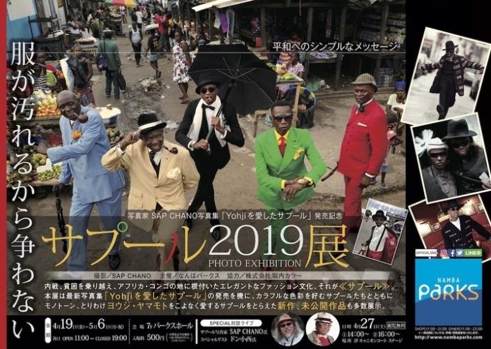 サプール2019写真展【2019年4月19日(金) ~ 5月6日(月)】