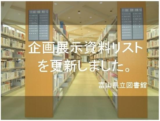 図書館 富山 県立