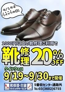 靴修理・合鍵「クイックサービス」 靴修理20%offキャンペーン!!