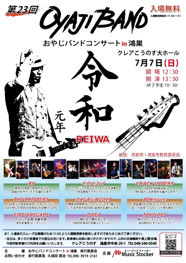 第23回おやじバンドコンサートin鴻巣(2019)