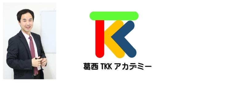 葛西駅そば、個別指導塾葛西TKKアカデミーは学校に行きたくても行けない生徒たちの味方です。不登校などで学校に行けず、勉強についていけなくなった生徒の力になります。
