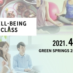 GREEN SPRINGSでWELL‐BEING CLASS始動!
